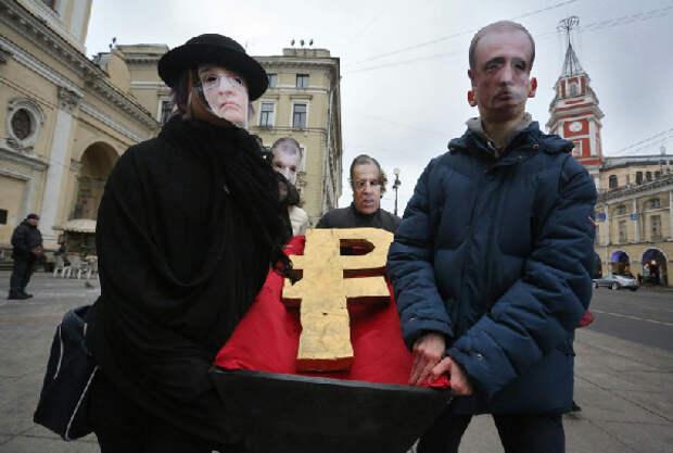 """В центре Петербурга устроили """"похороны рубля"""": опубликованы фото - фото 3"""