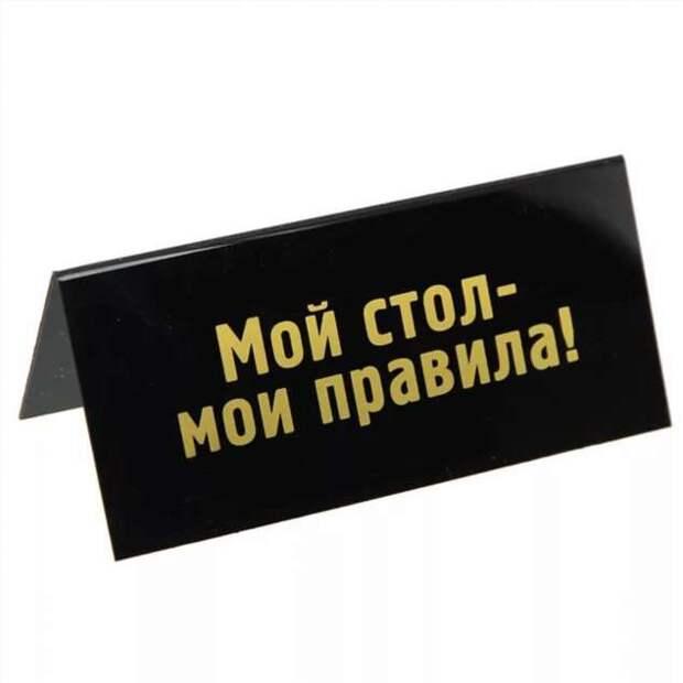 Прикольные вывески. Подборка chert-poberi-vv-chert-poberi-vv-36010330082020-14 картинка chert-poberi-vv-36010330082020-14