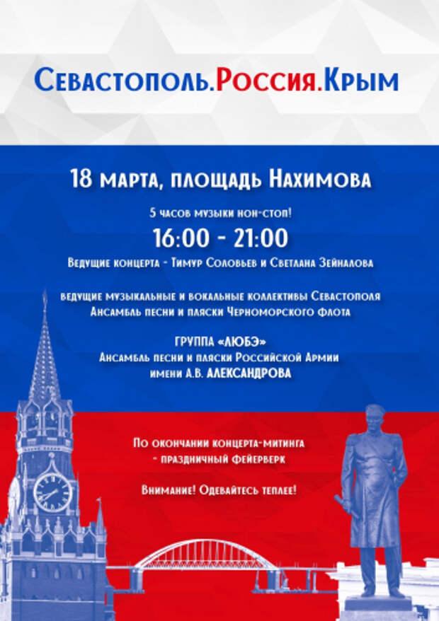 Любимая группа Путина выступит в Севастополе 18 марта