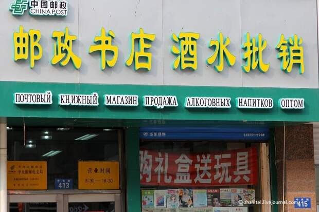 chinasigns05 Великой китайских вывески пост