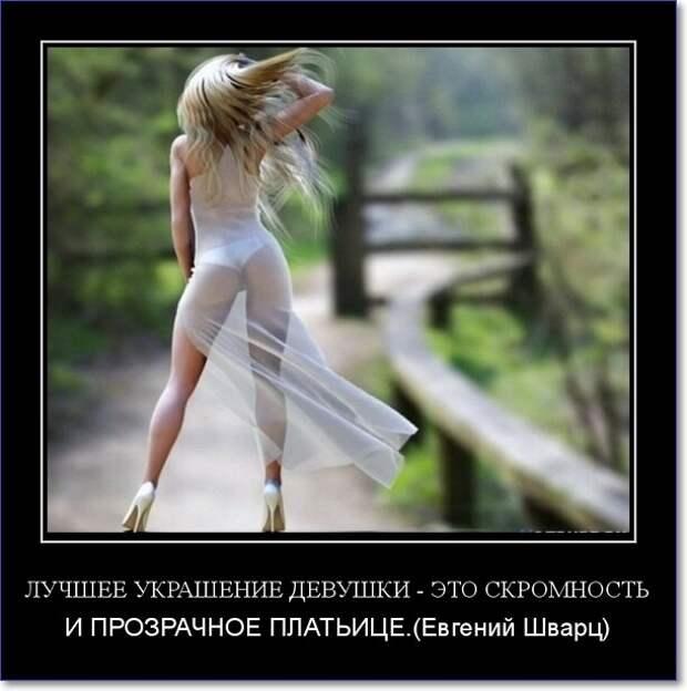Демотиваторы про девушек (99 картинок и фото)