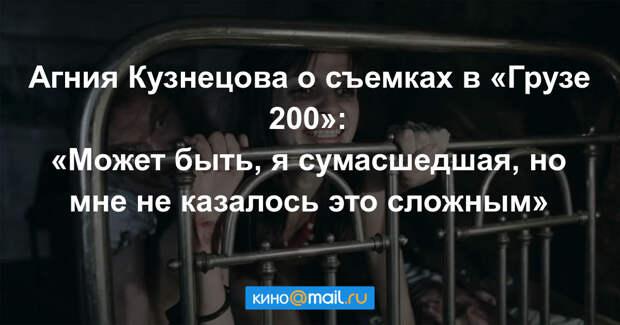 Звезда «Груза 200» рассказала о съемках сцены изнасилования