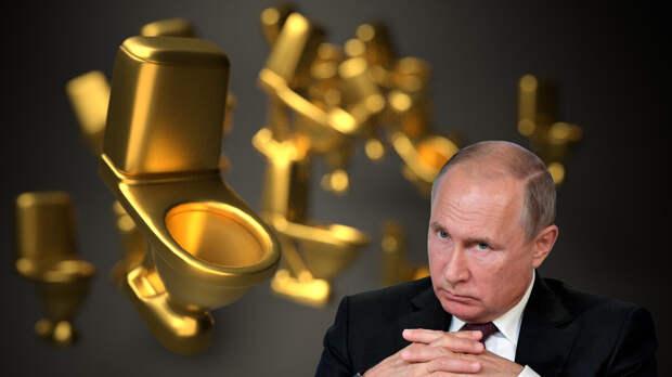 Путин начал отнимать золотые унитазы у чиновников и раздавать наворованное семьям с детьми