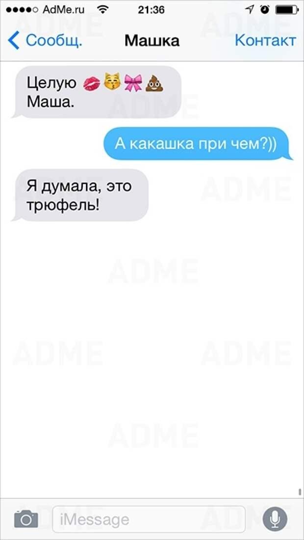 23 СМС, которые могли написать только женщины