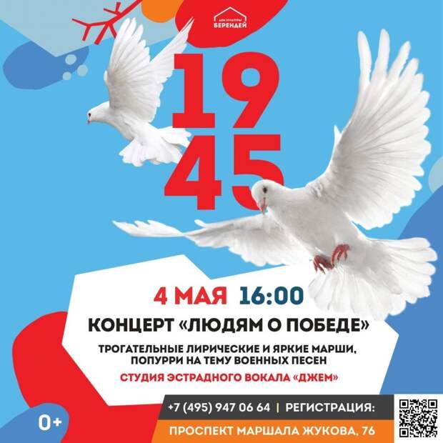 4 мая в ДК «Берендей» пройдёт бесплатный концерт в честь Дня Победы
