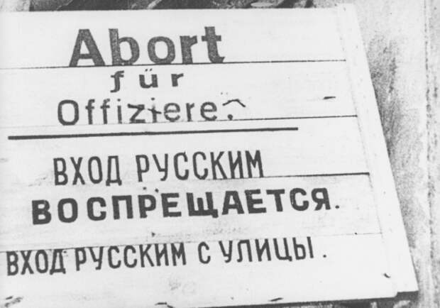 «Русские — самая угнетаемая нация в Германии» — запоздалое откровение