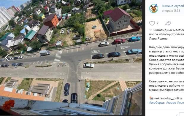 На улице Льва Яшина предусмотрено 29 парковочных мест для инвалидов