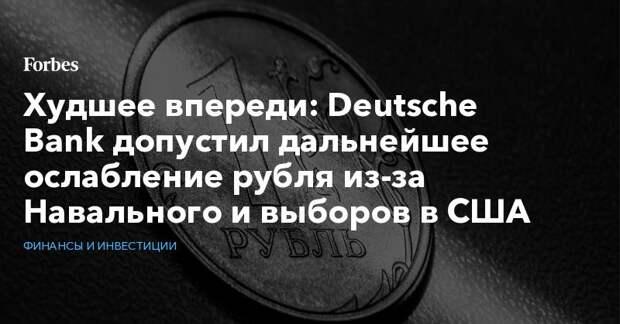 Худшее впереди: Deutsche Bank допустил дальнейшее ослабление рубля из-за Навального и выборов в США