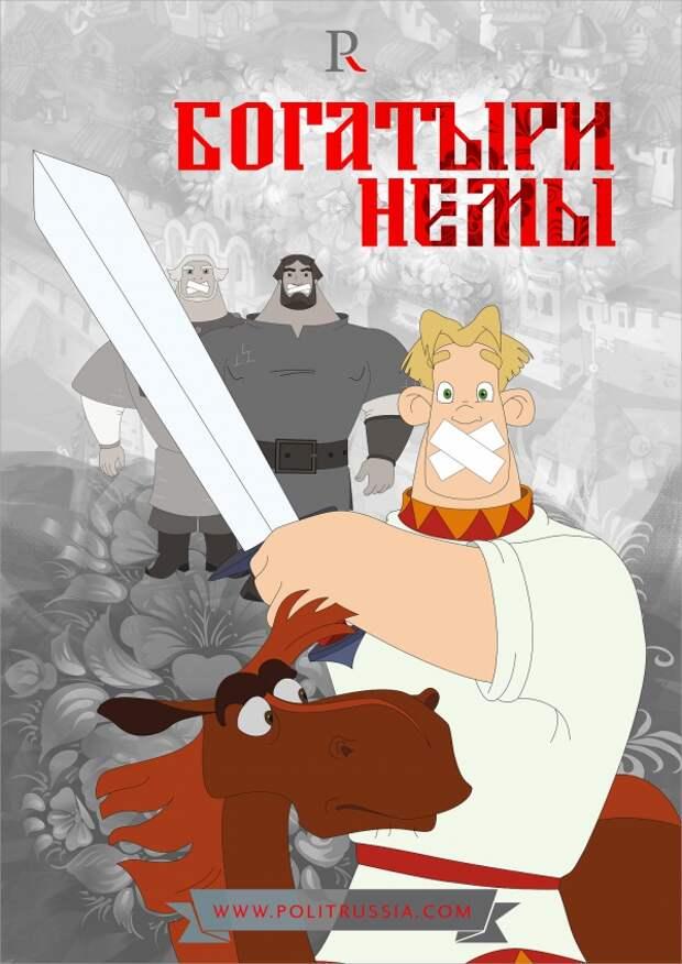 """Мультфильм """"Три богатыря"""": зачем искажают образ русских былинных героев?"""