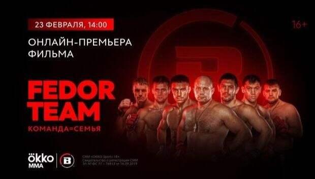 Okko Спорт покажет документальный фильм о Федоре Емельяненко. Премьера состоится 23 февраля