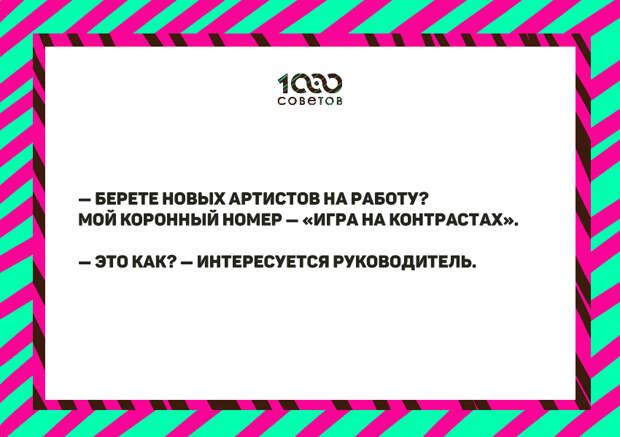 Анекдот дня от Маменко: про игру на контрастах