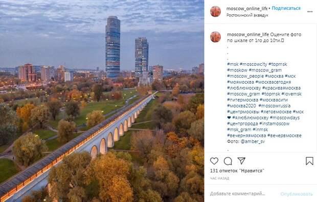 Фото дня: подписчики соцсетей восхитились снимком Ростокинского акведука