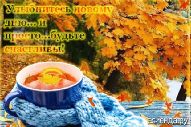 Народный календарь. Дневник погоды 15 сентября 2021 года