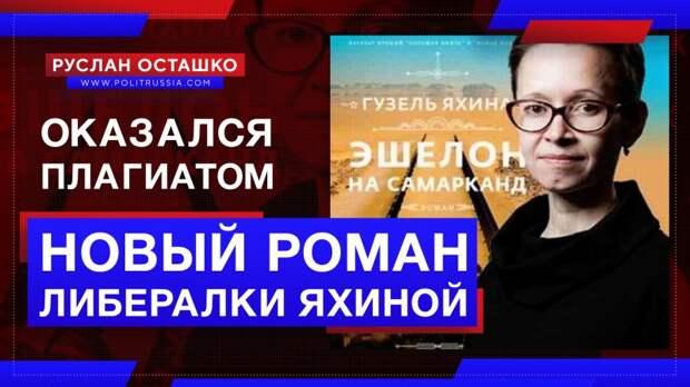 «Новый роман» либералки Яхиной оказался плагиатом