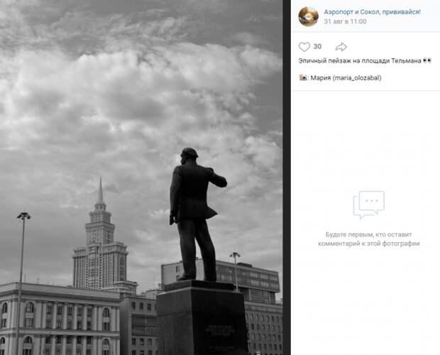 Фото дня: площадь Эрнста Тельмана в черно-белых тонах