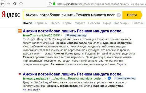 Подконтрольные Резнику СМИ подчищают статьи о наркомании депутата