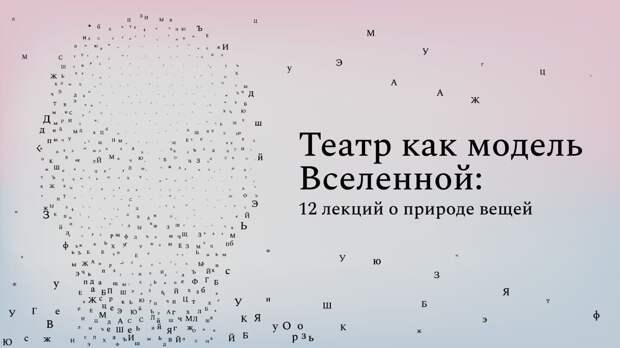Иван Вырыпаев представит «Театр как модель Вселенной»