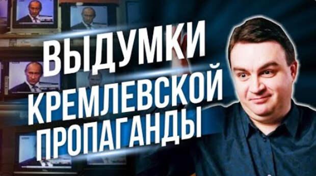 Выдумки Кремлевской пропаганды /// Правдоруб
