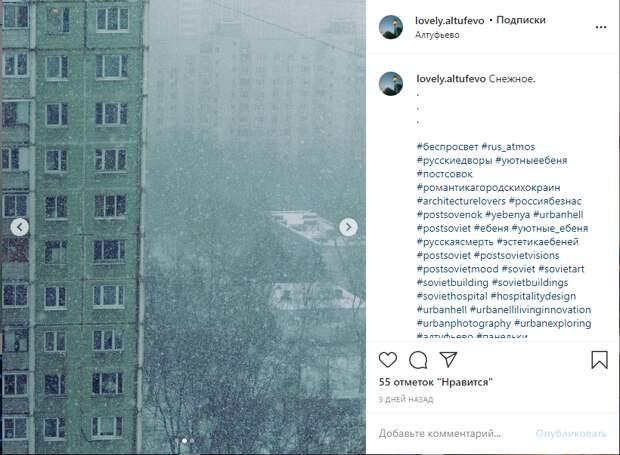 Фото дня: камера заставила снегопад в Алтуфьеве застыть