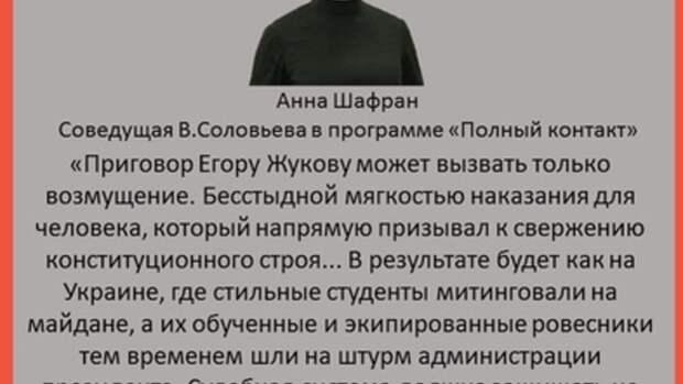 Эволюция Шафран: радиоведущая уже хвалит фашистов и требует посадить Жукова