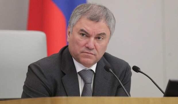 Володин заявил об историческом шансе для развития туризма в России