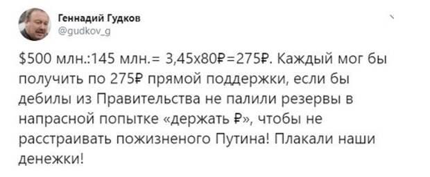 Алкогольный делирий Гудкова, или Жалкие посты спившегося либерала
