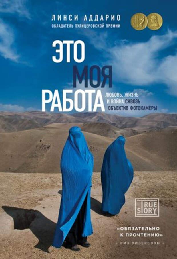 """Книга Линси Аддарио """"Это моя работа. Любовь, жизнь и война сквозь объектив фотокамеры"""" — 397 руб."""