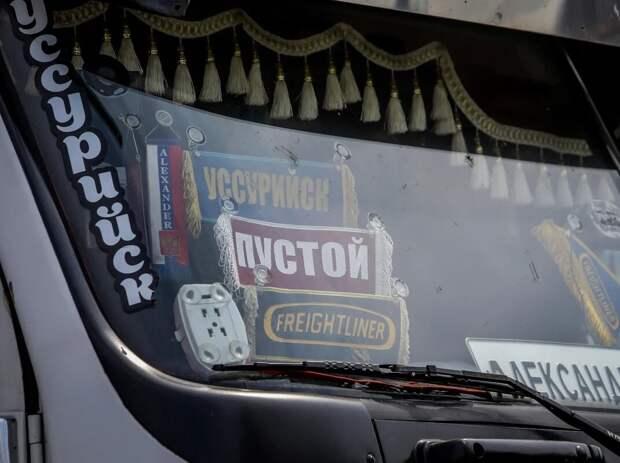 Зачем дальнобойщики вешают надпись «Пустой» на лобовое стекло, и что это даёт