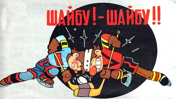 """""""Футбольные звёзды"""" советской мультипликации"""