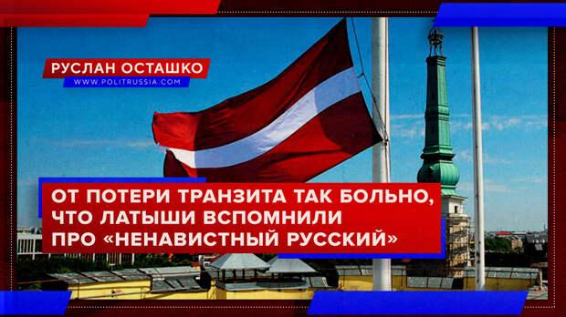 Латышам так больно от потери транзита, что им понадобился «ненавистный русский»