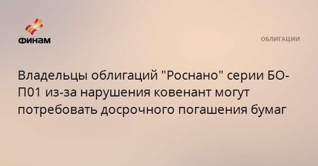 """Владельцы облигаций """"Роснано"""" серии БО-П01 из-за нарушения ковенант могут потребовать досрочного погашения бумаг"""