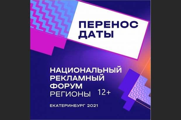 Офлайн программа НРФ Регионы и Первого фестиваля рекламы переносится