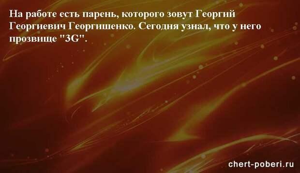 Самые смешные анекдоты ежедневная подборка chert-poberi-anekdoty-chert-poberi-anekdoty-29070412112020-3 картинка chert-poberi-anekdoty-29070412112020-3