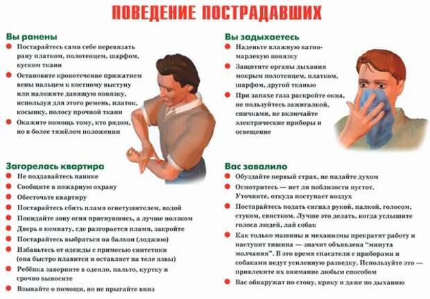 Москвичам напомнили, что делать при террористическом акте