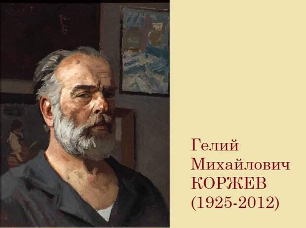 Гелий Коржев  - известный советский художник.