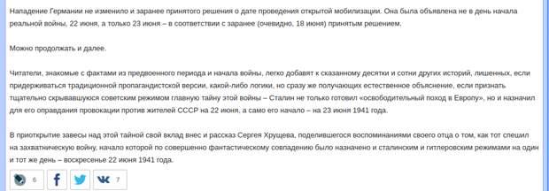 """""""Сталин не только готовил """"освободительный поход в Европу"""": Экономист заявил о назначенной """"провокации против жителей СССР"""""""