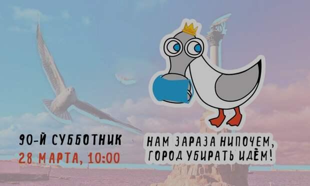 Движение Sevsvalki.net приглашает на 90-й субботник 28 марта