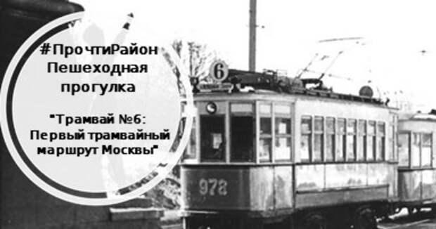 Бесплатная экскурсия по маршруту трамвая №6 пройдёт 26 августа