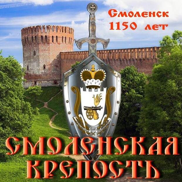 Героический подвиг русского воинства и простых смолян в начале 17 го века