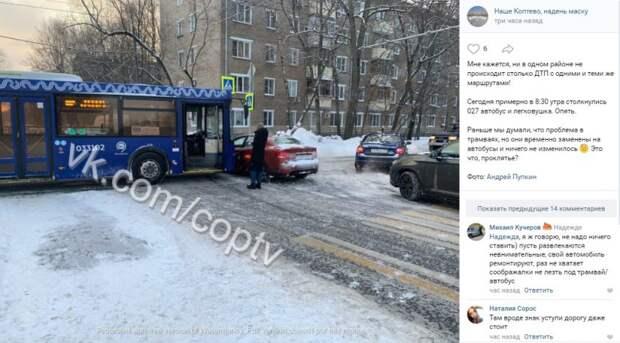 На Коптевском бульваре автобус въехал в машину