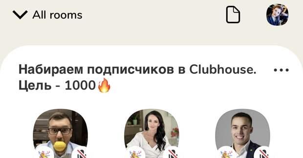 Приглашения в Clubhouse начали продавать на «Авито» и «Юле»