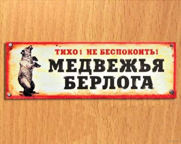 Прикольные вывески. Подборка chert-poberi-vv-chert-poberi-vv-36010330082020-10 картинка chert-poberi-vv-36010330082020-10