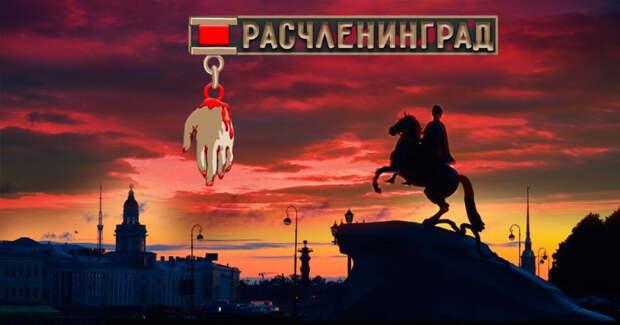 «Город-герой РасчЛениниград»: откуда растут «отрубленные ноги» хулиганского хэштега
