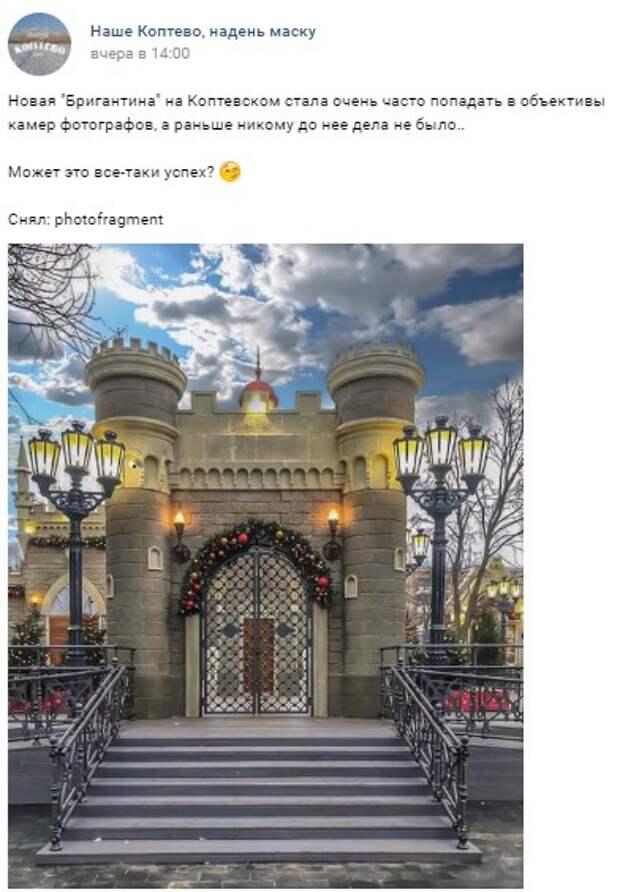 Фото дня: новый замок «Бригантины»