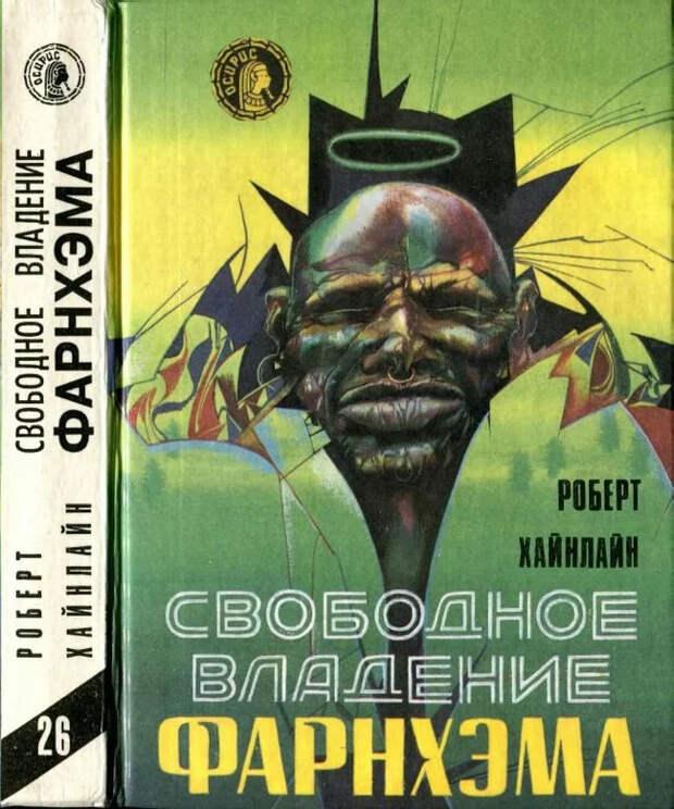 Свободное владение Фарнхэма и главные рассисты Фантастика, Смерть Джорджа Флойда, Беспорядки, США