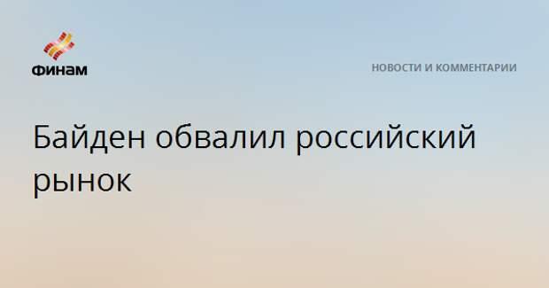 Байден обвалил российский рынок
