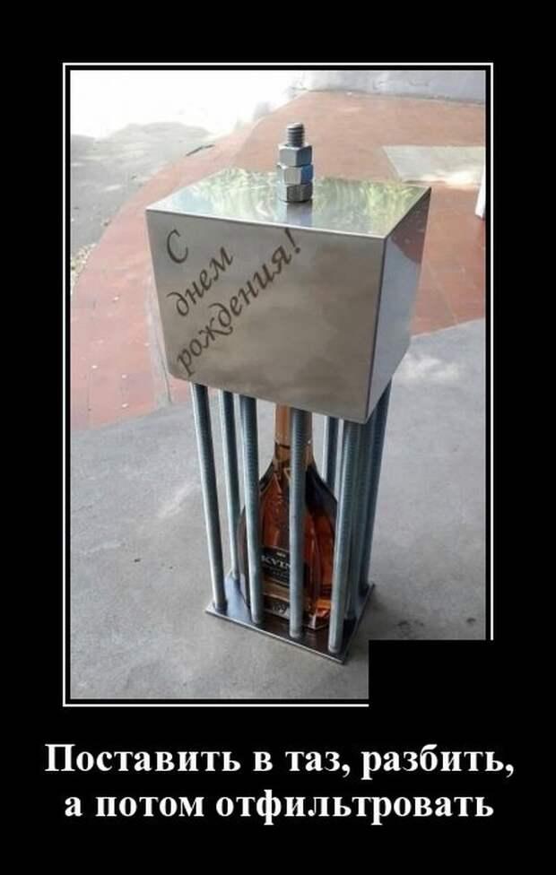 Демотиватор про алкоголь
