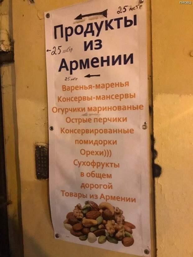 25 шедевров кавказской рекламы, от которой вы будете в полном восторге!