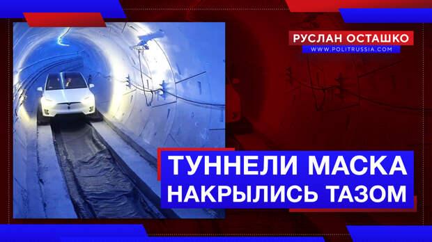 Подземные туннели Маска накрылись капиталистическим тазом