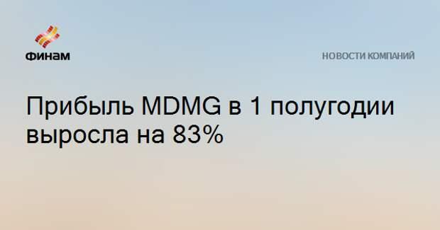 Прибыль MDMG в 1 полугодии выросла на 83%